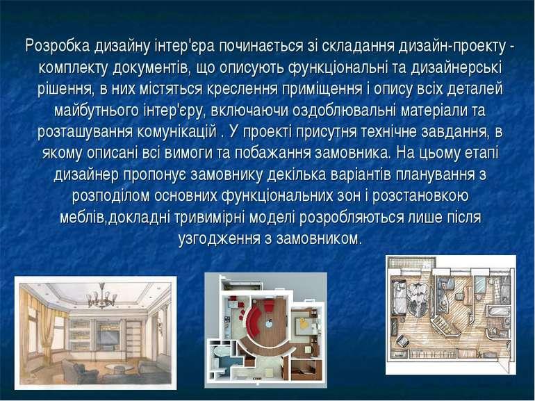 Розробка дизайну інтер'єра починається зі складання дизайн-проекту - комплект...