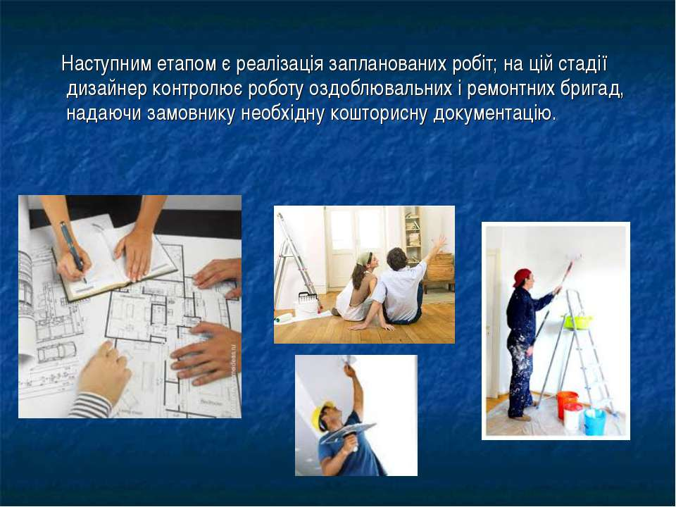 Наступним етапом є реалізація запланованих робіт; на цій стадії дизайнер конт...