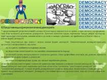 б)Представницька(репрезентативна)демократія. У представницькій (репрезентатив...