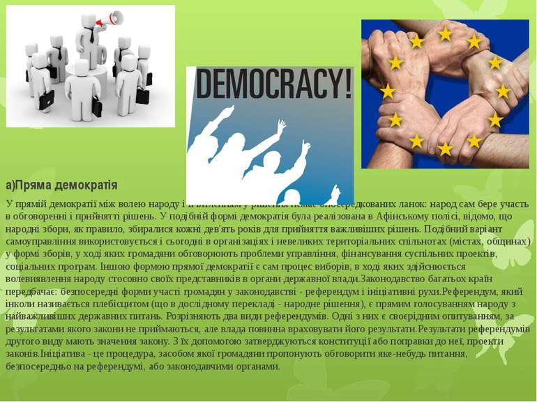 а)Пряма демократія У прямій демократії між волею народу і її втіленням у ріше...