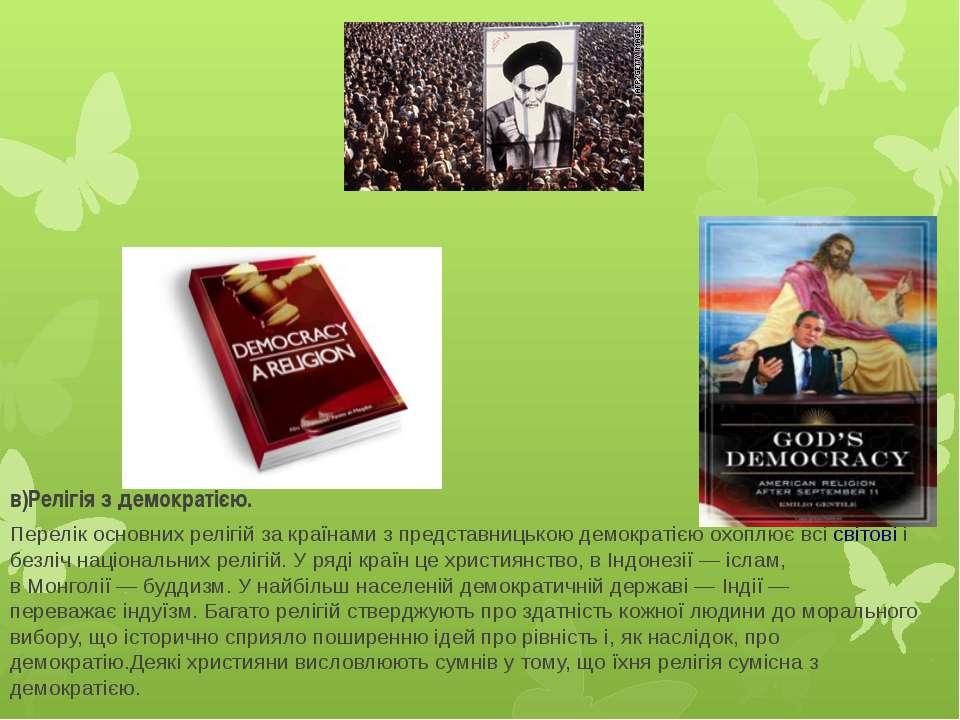 в)Релігія з демократією. Перелік основнихрелігійза країнами з представницьк...