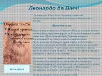 """Леонардо да Вінчі """"Леонардо,син П`єро з Вінчі""""-видатний італійський вчений,до..."""