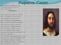 Рафаель Санті Божественний Санці- італійський живописець,майстер портрету і д...