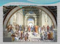 Фреска «Афінська школа»
