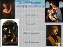 Творчий розквіт Леонардо-живописця: « Мадонна в скелях » « Мадонна Літта » « ...
