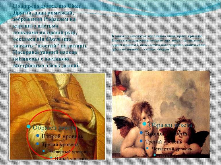 Поширена думка, щоСікст Другий,папа римський, зображений Рафаелем на картин...