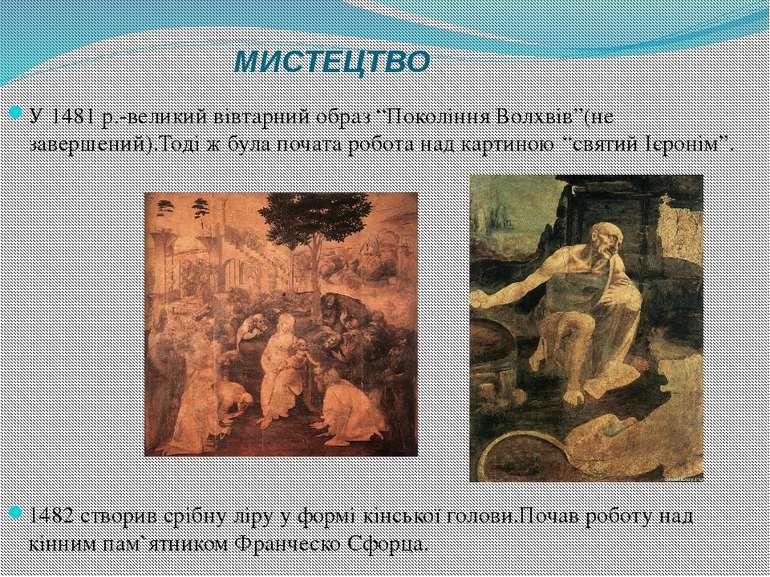 """МИСТЕЦТВО У 1481 р.-великий вівтарний образ """"Покоління Волхвів""""(не завершений..."""