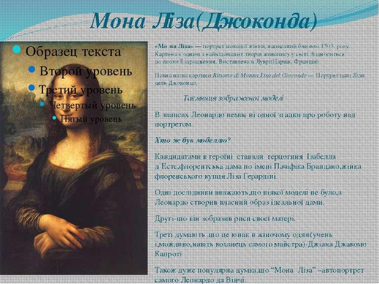 Мона Ліза(Джоконда) «Мо на Ліза»— портрет молодої жінки, написанийблизько1...