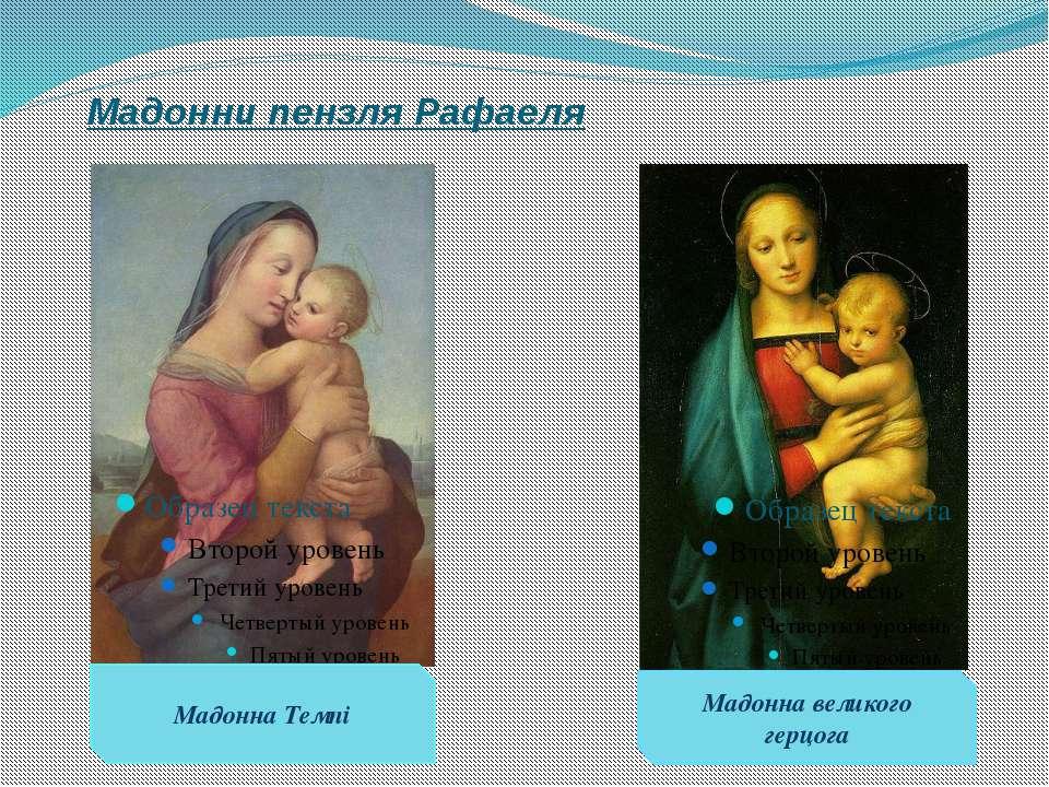 Мадонни пензля Рафаеля Мадонна великого герцога Мадонна Темпі