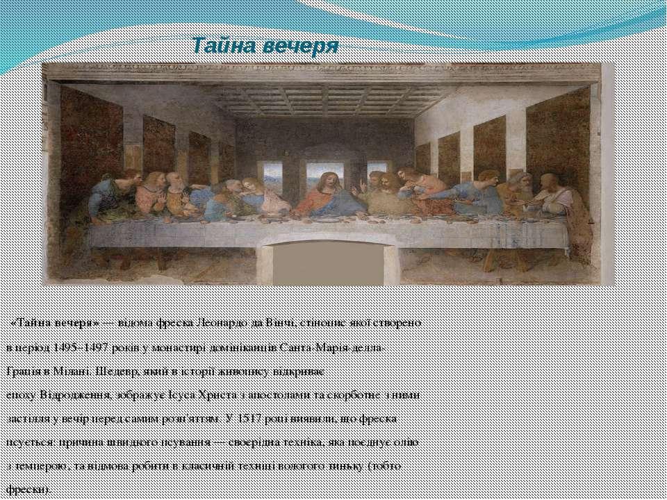 Тайна вечеря «Тайна вечеря»— відома фреска Леонардо да Вінчі,стінописякої...