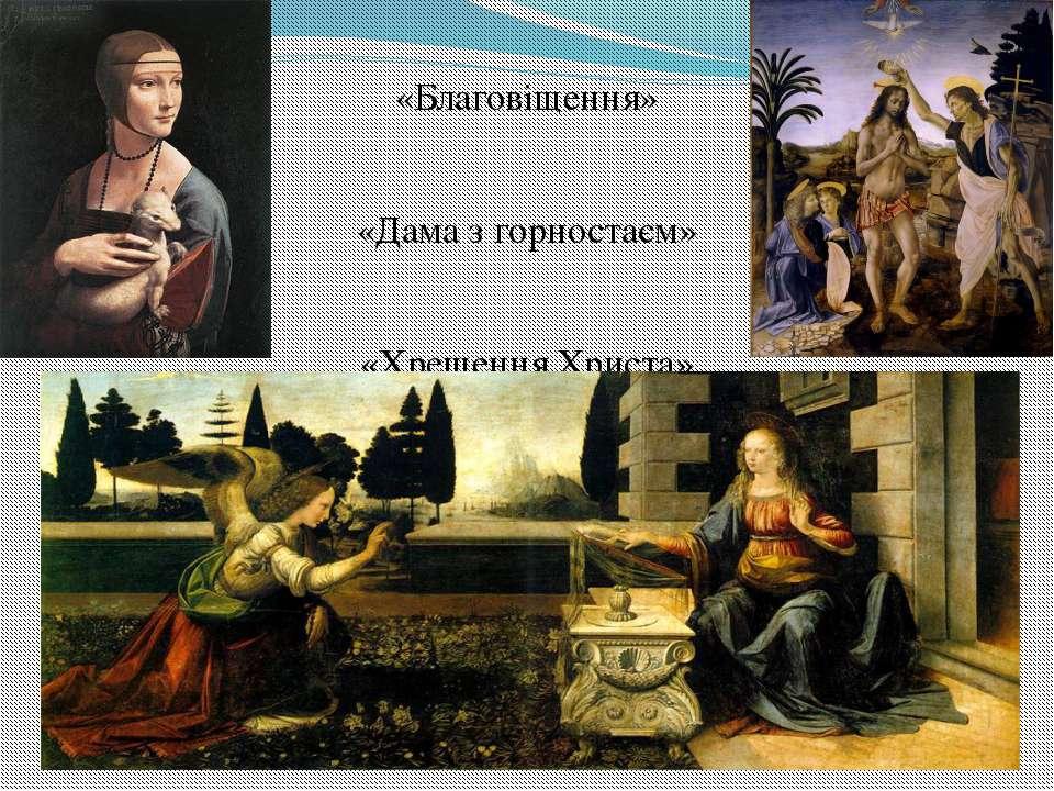 «Благовіщення» «Дама з горностаєм» «Хрещення Христа»