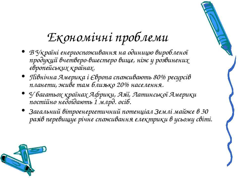 Економічні проблеми В Україні енергоспоживання на одиницю виробленої продукці...