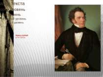 Франц Шуберт (1797 1828)