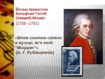 Йоганн Хризостом Вольфганг Готліб (Амадей) Моцарт (1756–1791) «Вічне сонячне ...