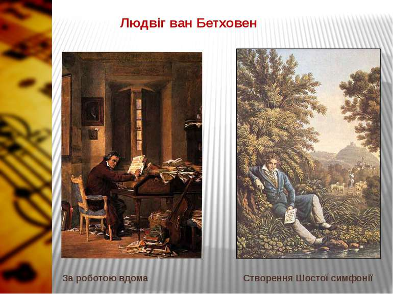Людвіг ван Бетховен Створення Шостої симфонії За роботою вдома