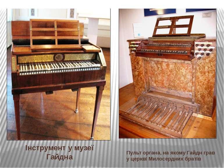 Пульт органа,на якому Гайдн грав у церкві Милосердних братів Інструмент у му...