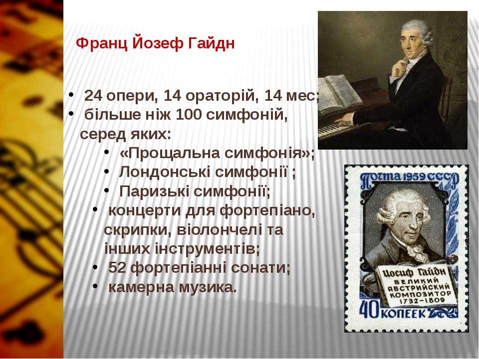 Франц Йозеф Гайдн 24 опери, 14 ораторій, 14 мес; більше ніж 100 симфоній, сер...