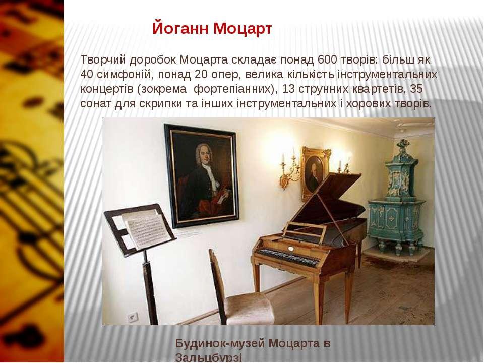 Йоганн Моцарт Творчий доробок Моцарта складає понад 600 творів: більш як 40 с...