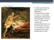 Амур і Психея У1598році Рубенс був прийнятий вільним майстром в Антверпенсь...