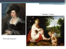 Жіночий портрет Венера і Амур
