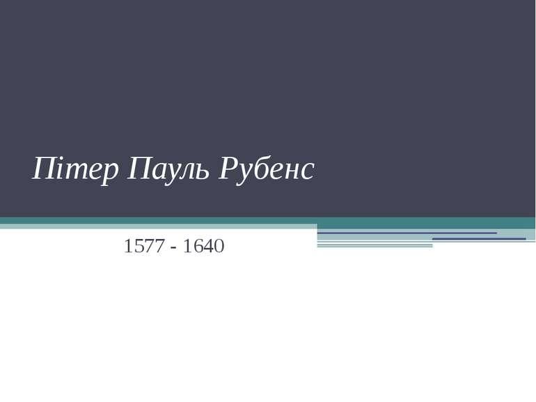 Пітер Пауль Рубенс 1577 - 1640
