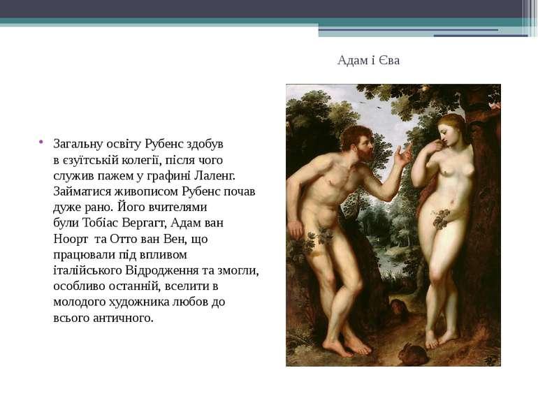 Адам і Єва Загальну освіту Рубенс здобув вєзуїтськійколегії, після чого слу...
