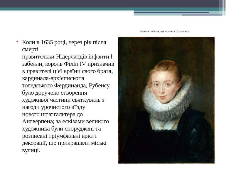 Інфанта Ізабелла, правителька Нідерландів Коли в1635році, через рік після с...