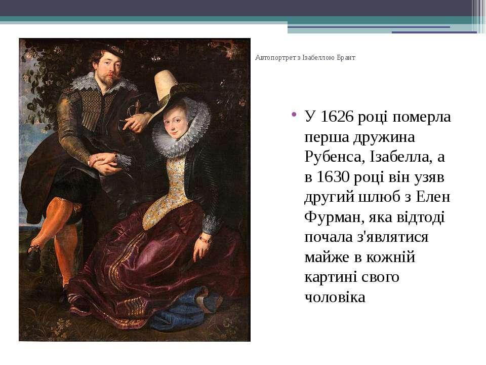 Автопортрет з Ізабеллою Брант У1626році померла перша дружина Рубенса, Ізаб...