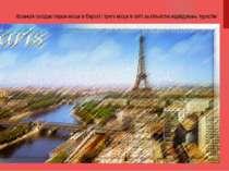 Франція посідає перше місце в Європі і третє місце в світі за кількістю відві...