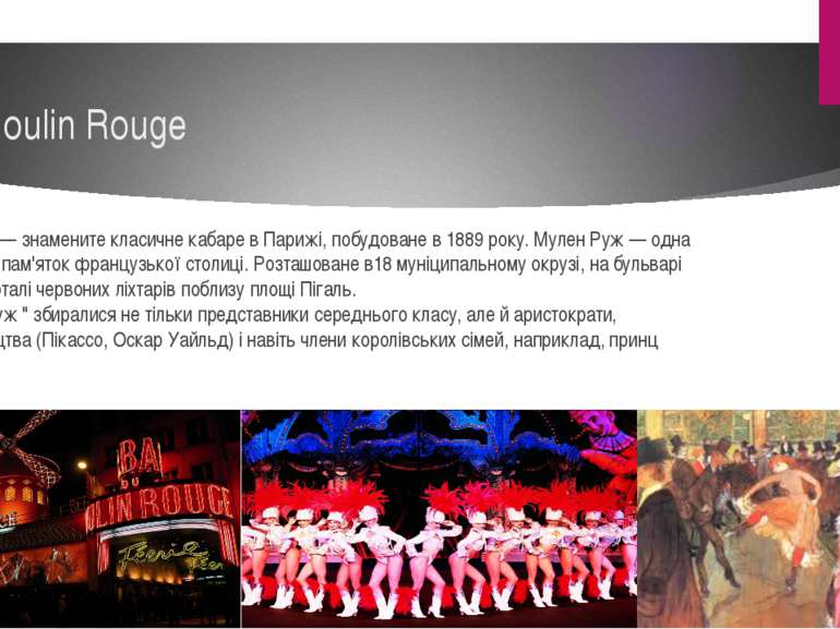 Moulin Rouge Мулен Руж — знамените класичне кабаре в Парижі, побудоване в 188...