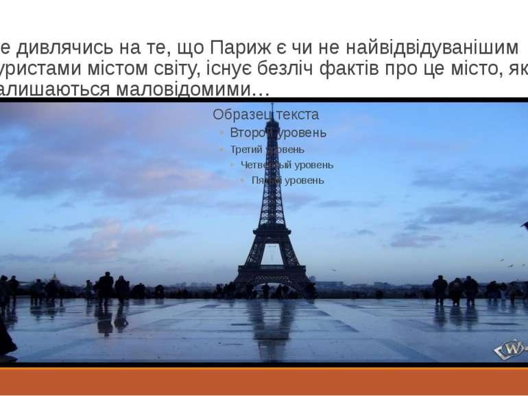 Не дивлячись на те, що Париж є чи не найвідвідуванішим туристами містом світу...