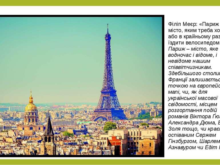 ФіліпМеєр: «Париж – це місто, яким треба ходити або в крайньому разі їздити в...