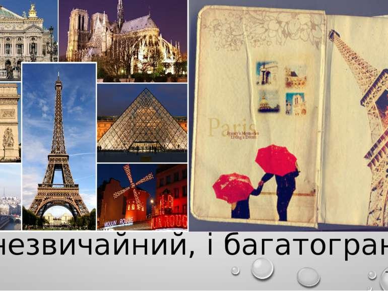 The end Париж незвичайний, і багатогранний…