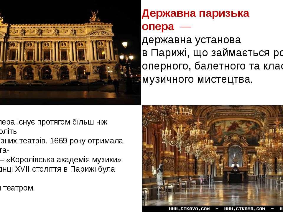 Державна паризька опера— державна установа вПарижі, що займається розвитко...