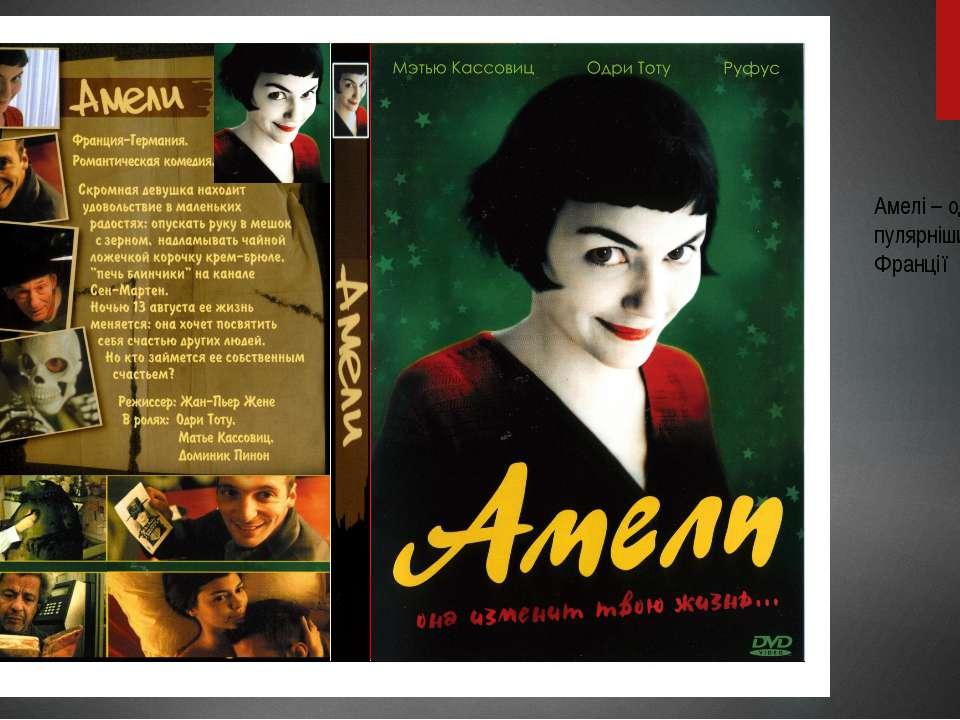 Амелі – одне з найпо- пулярніших фільмів Франції