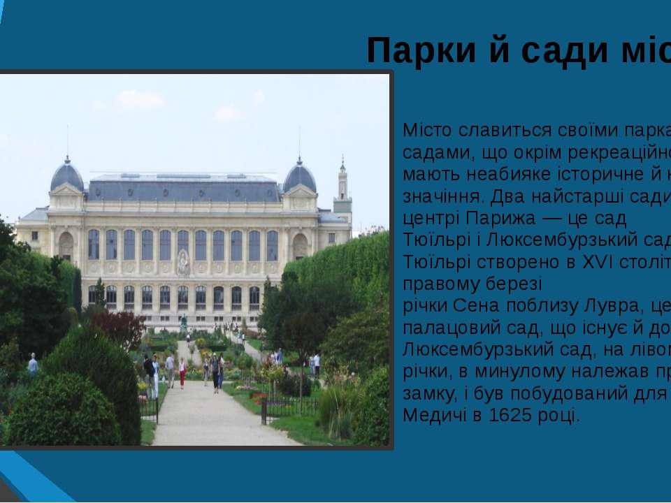 Парки й сади міста Місто славиться своїми парками й садами, що окрім рекреаці...