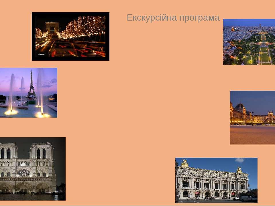 Екскурсійна програма