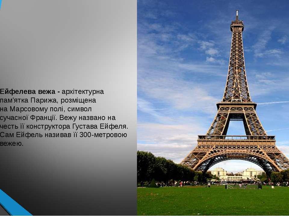 Ейфелева вежа -архітектурна пам'яткаПарижа, розміщена наМарсовому полі, си...