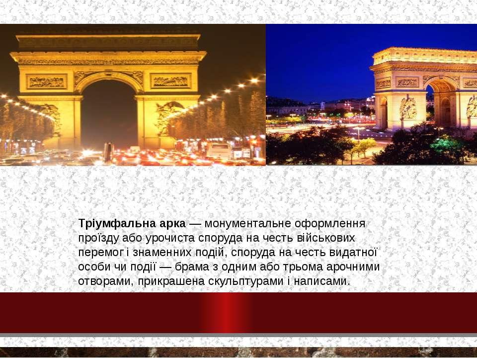 Тріумфальна арка— монументальне оформлення проїзду або урочистаспорудана ч...