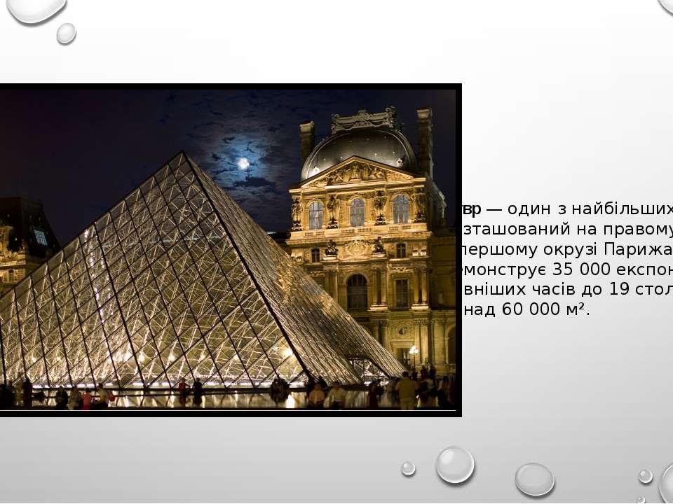 Лувр— один з найбільшихмузеївсвіту, розташований на правому березі Сени в ...