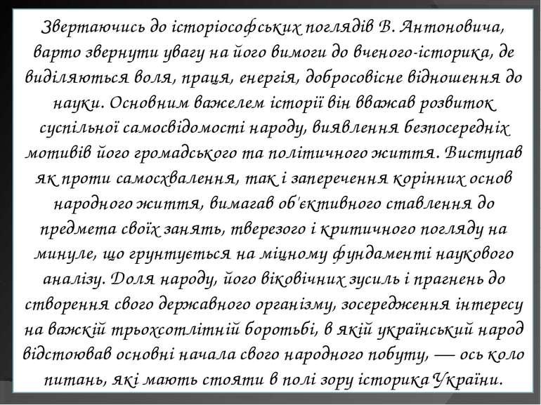 Звертаючись до історіософських поглядів В. Антоновича, варто звернути увагу н...