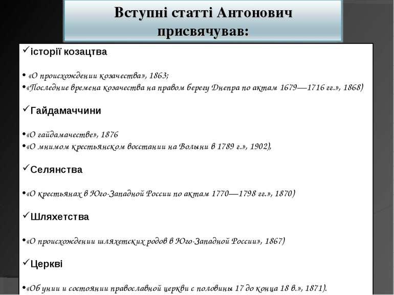 історії козацтва «О происхождении козачества», 1863; «Последние времена козач...
