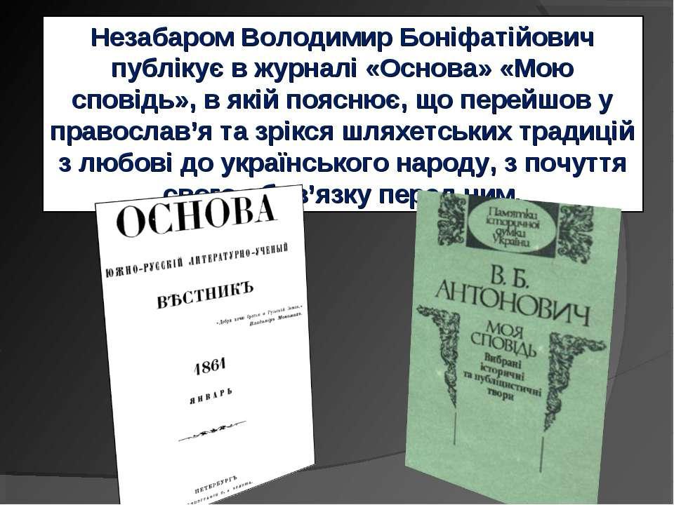 Незабаром Володимир Боніфатійович публікує в журналі «Основа» «Мою сповідь», ...
