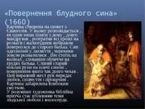 «Повернення блудного сина» (1660) Картина створена на сюжет з Євангелія. У нь...