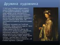 Дружина художника У 1632 році Рембрант переселився з тихого Лейдена в діловій...