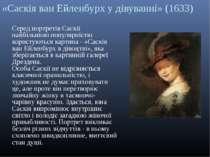 «Саскія ван Ейленбурх у дівуванні» (1633) Серед портретів Саскії найбільшою п...
