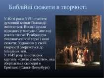 Библійні сюжети в творчості У 40-ті роки XVII століття духовний клімат Голлан...