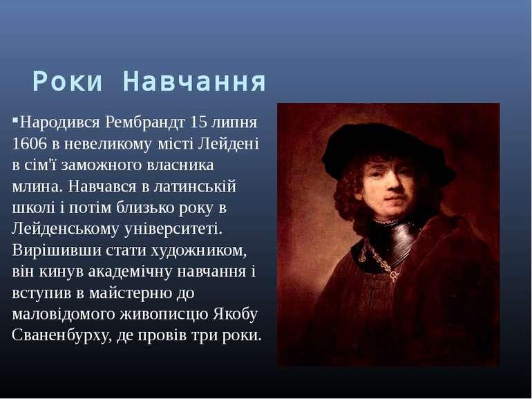 Роки Навчання Народився Рембрандт 15 липня 1606 в невеликому місті Лейдені в ...