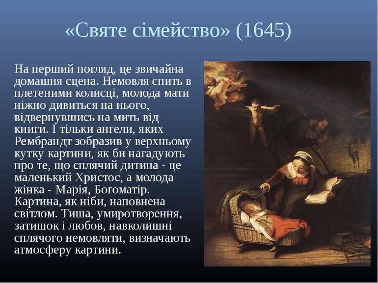 «Святе сімейство» (1645) На перший погляд, це звичайна домашня сцена. Немовля...