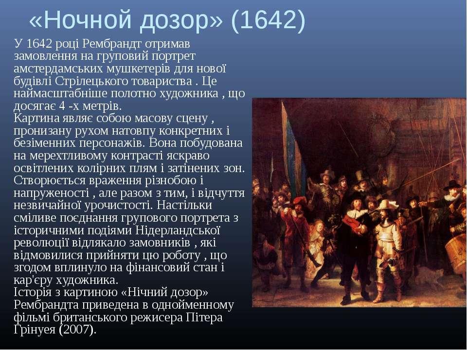 «Ночной дозор» (1642) У 1642 році Рембрандт отримав замовлення на груповий по...